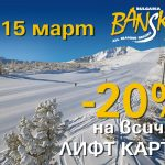 bansko ski pass